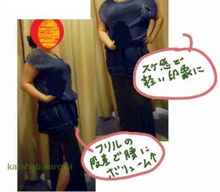 胸や肩幅が広ければヒップにボリュームがあるものでごまかし